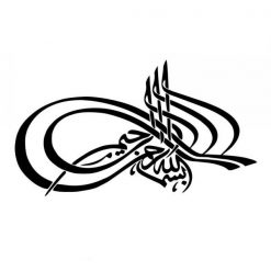 Removable Arabic Home Vinyl Wall Decal Sticker